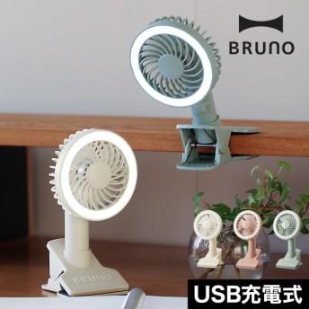 BRUNO ブルーノ ポータブルクリップライトファン BDE035