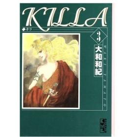 KILLA(文庫版)(3) 講談社漫画文庫/大和和紀(著者)