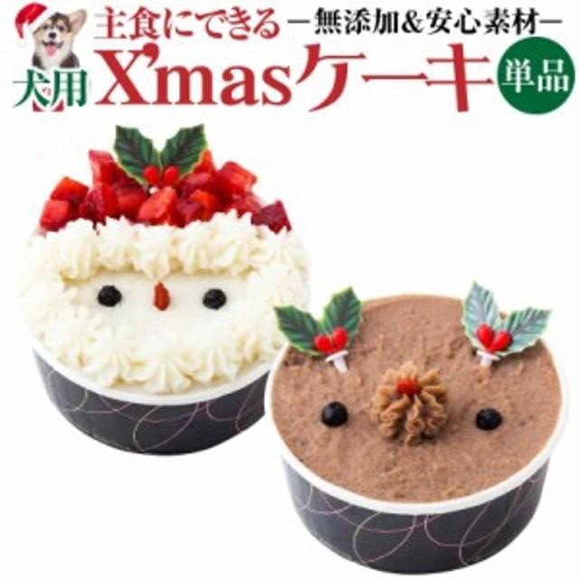 【順次配送】犬 クリスマスケーキ(サンタ・トナカイ 犬用クリスマスケーキ 単品)無添加【冷凍】