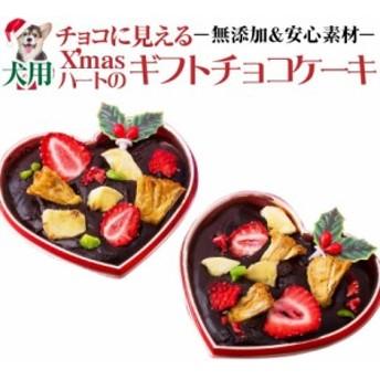 【順次配送】犬用 クリスマスケーキ(ハートのギフト・チョコ ケーキ)無添加 犬のケーキ【冷凍】
