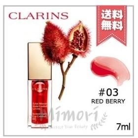 【送料無料】CLARINS クラランス コンフォート リップオイル #03 RED BERRY レッドベリー ※2019年 NEW 新パッケージ 7ml