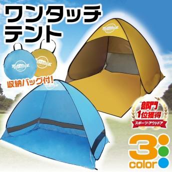ワンタッチテント ポップアップテント サンシェードテンド 2~3人用 UVカット 簡単