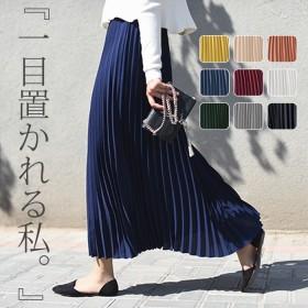 限定SALE! スカート丈80/90cm・10色 プリーツスカート ロングスカート