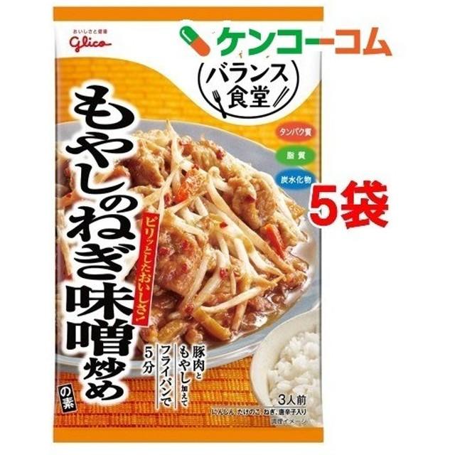 (訳あり)バランス食堂 もやしのねぎ味噌炒めの素 ( 3人前5袋セット )