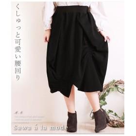 サワアラモード タックギャザー入り変形アシンメトリースカート レディース ブラック F 【Sawa a la mode】