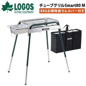 ロゴス LOGOS バーベキューコンロ チューブグリルSmart80 M 折りたたみ BBQ グリル ステンレス アウトドア 81062603