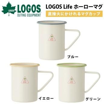 ロゴス LOGOS Life ホーローマグ 琺瑯 軽量 食器 マグカップ コップ アウトドア キャンプ バーベキュー ピクニック