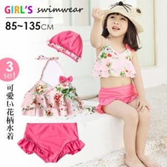 夏新作 キッズ水着 女の子 ビキニ 花柄 3点セット 子供用 こども 女児 スイムウェア ガールズ ビキニセット水着 かわいい セパレートミズ