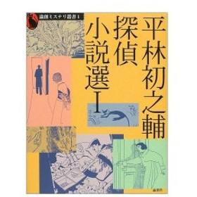 平林初之輔探偵小説選(1) (論創ミステリ叢書) 古本 古書