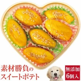 犬・手作りご飯 おやつ(犬用 スイートポテト 6個)無添加 国産【冷凍】