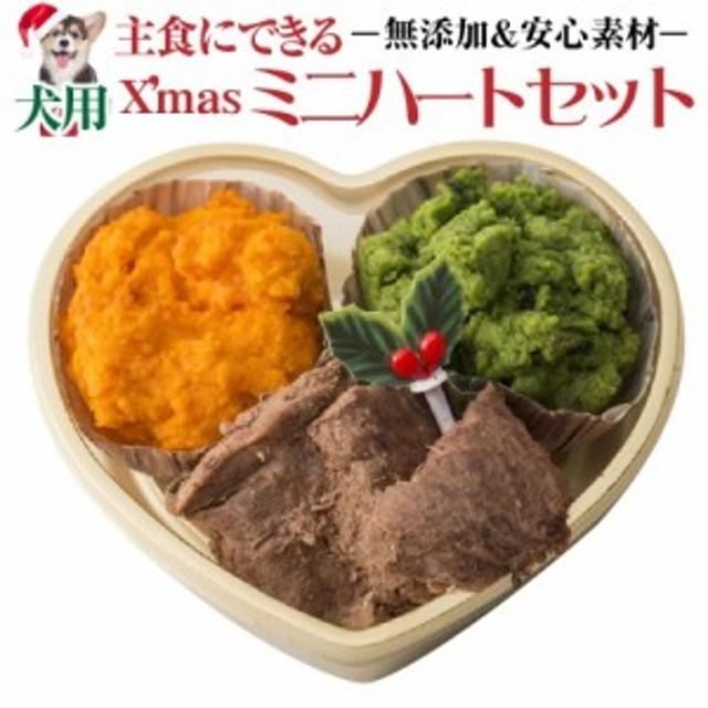 【順次配送】犬 クリスマスケーキ(犬用クリスマスケーキ ミニハート)無添加【冷凍】