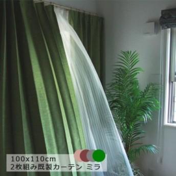 100x110cm 2枚組み ドレープカーテン ミラ 既製 既成 セット 組 カーテン 安い 格安 目隠し オリジナル びっくり 価格 BE ベージュ ベイ