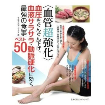 〈血管超強化〉血圧をぐんぐん下げ、血液サラサラ・動脈硬化に効く最強の食事ベスト50/主婦の友社(その他)
