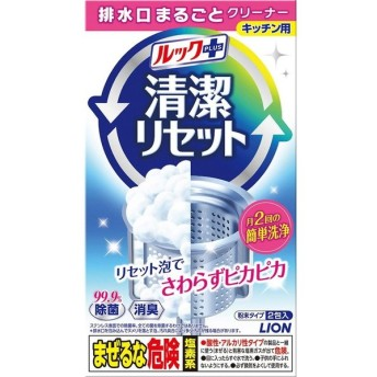 ライオン ルックプラス 清潔リセット 排水口まるごとクリーナー キッチン用 40g×2包