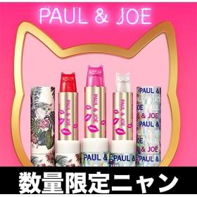 【PAUL&JOE 】ポール & ジョー ボーテ 5月1日発売リップスティックリミテッド・グリッター系猫リップ数量限定リップ+ケースセット