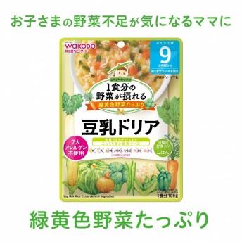 1食分の野菜が摂れるグーグーキッチン 豆乳ドリア 9ヶ月