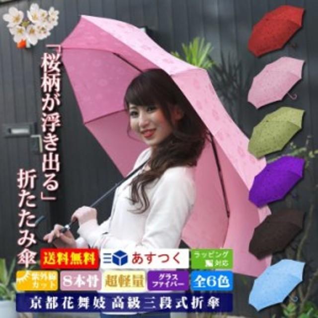 送料無料 折りたたみ傘 新花舞妓「桜雫」 雨に濡れると桜が浮き出る高級傘 桜雫 晴雨兼用 折傘 婦人 女性 レディース アンブレラ