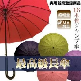 送料無料 最高級 ジャンプ傘 ワンタッチ式 雨に濡れると桜が浮き出る高級傘 桜雫 晴雨兼用 婦人 女性 レディース アンブレラ