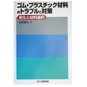 ゴム・プラスチック材料のトラブルと対策 劣化と材料選択/大武義人(著者)