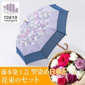 【最速で翌日配送対応】花束セット「東京手仕事 藤本染工芸 型染め日傘」