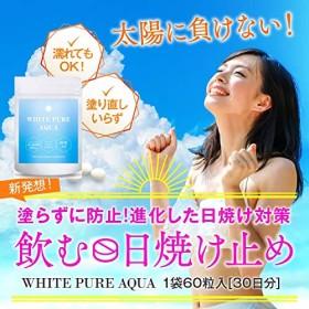 【送料無料】 やかないサプリ 飲む日焼け止め WHITE PURE AQUA 60粒(30日分) 美白 サプリ ノンケミカル UV カット プラセンタ ビタミンC シスチン 配合