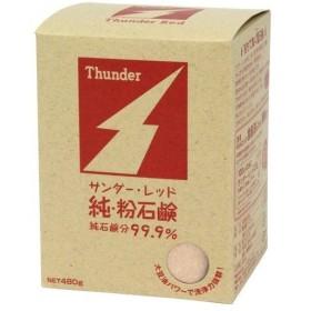 サンダー・レッド 純粉石鹸(480g)