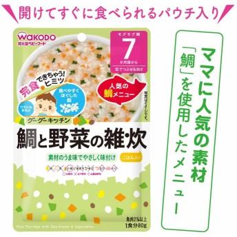 【和光堂】グーグーキッチン 鯛と野菜の雑炊 【7ヶ月~】