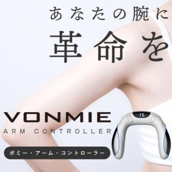 Wクーポン適用可能!VONMIE ボミー アームコントローラー EMS 二の腕 VONMIE ARM CONTROLLER 加藤ひなた 人気youtuber ひなちゃんねる