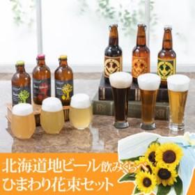 【父の日フラワーギフト】 花束セット「北海道地ビール飲みくらべ」
