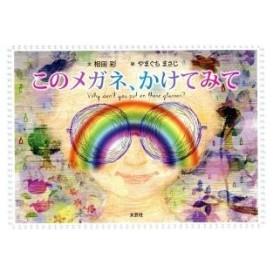 このメガネ、かけてみて/相田彩(著者),やまぐちまさじ(その他)