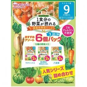 1食分の野菜が摂れるグーグーキッチン おすすめアソート6個パック 9ヶ月