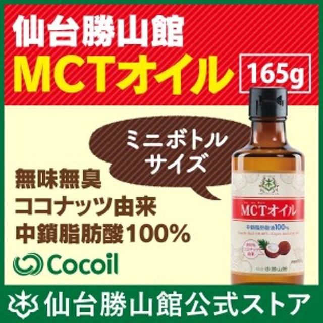 【MCTオイル165g】糖質制限 ダイエット バターコーヒー 中鎖脂肪酸100% 糖質オフ 仙台勝山館 勝山 ココナッツ由来100%