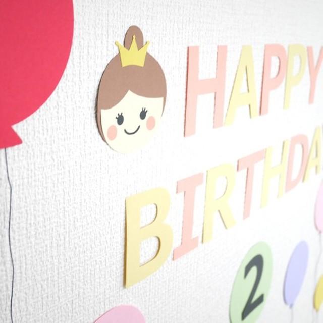 風船いっぱい☆お誕生日の壁面飾り♪