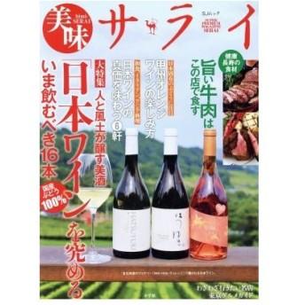 美味サライ「日本ワイン」を究める SJムック/小学館(著者)