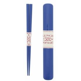 箸 箸入れ セット 箸箱 ポップマート コンビ 日本製 木製 (天然木) 青 18cm