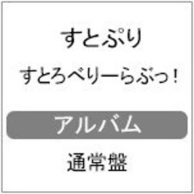 すとろべりーらぶっ!/すとぷり[CD]通常盤【返品種別A】