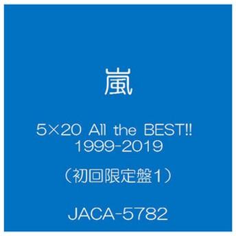 ソニーミュージック嵐 / 5×20 All the BEST! 1999-2019【初回限定盤1】【CD+DVD】JACA-5782/6