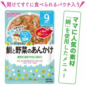 【和光堂】グーグーキッチン 鯛と野菜のあんかけ 【9ヶ月~】