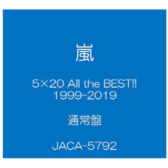 ソニーミュージック嵐 / 5×20 All the BEST! 1999-2019 (通常盤)【CD】JACA-5792/5