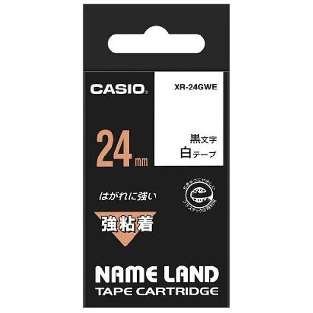 カシオ ネームランド用テープカートリッジ 強粘着テープ 黒文字/ 白テープ 24mm casio ネームランド XR-24GWE 返品種別A