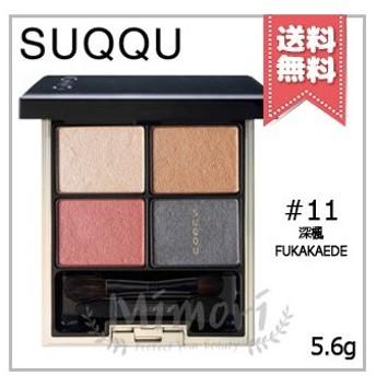 【送料無料】SUQQU スック デザイニング カラー アイズ #11 深楓 FUKAKAEDE 【チップ・ブラシ付】 5.6g