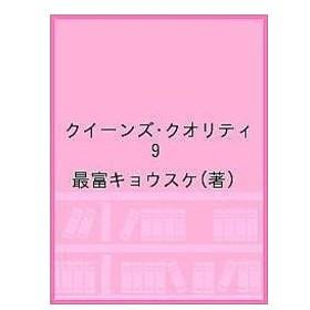 クイーンズ・クオリティ The Mind Sweeper 9 / 最富キョウスケ