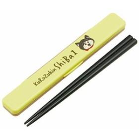 スケーター 弁当用箸 箸 箸箱セット 黒頭巾 柴わん 日本製 18cm ABC3