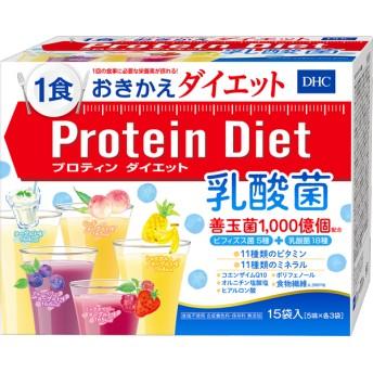 DHCプロティンダイエット 乳酸菌 15袋入