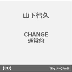 山下智久/CHANGE(通常盤)
