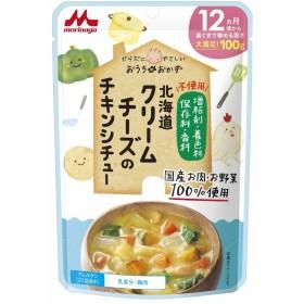 【森永】おうちのおかず 北海道クリームチーズのチキンシチュー 【12ヶ月~】