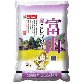 平成30年度産 おくさま印 富山県産こしひかり(2kg)