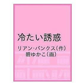 冷たい誘惑 ルールは不要 1 / 碧ゆかこ / L.バンクス