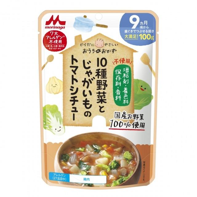 【森永】おうちのおかず 10種野菜とじゃがいものトマトシチュー 【9ヶ月~】