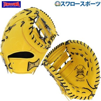あすつく 送料無料 玉澤 タマザワ 軟式 ファーストミット HEROS FIELD 一塁手用 THF-LY251 野球部 大人 野球用品 スワロースポーツ